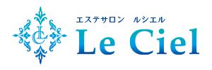 エステサロンルシエル 飯田市エステ 美肌 小顔 脱毛 フォト BBL 医療提携 人気サロン 口コミ プレミアムサロン